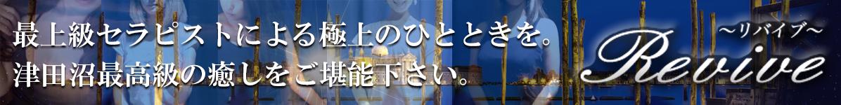 津田沼メンズエステ|リバイブ