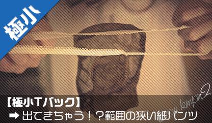 極小紙パンツ