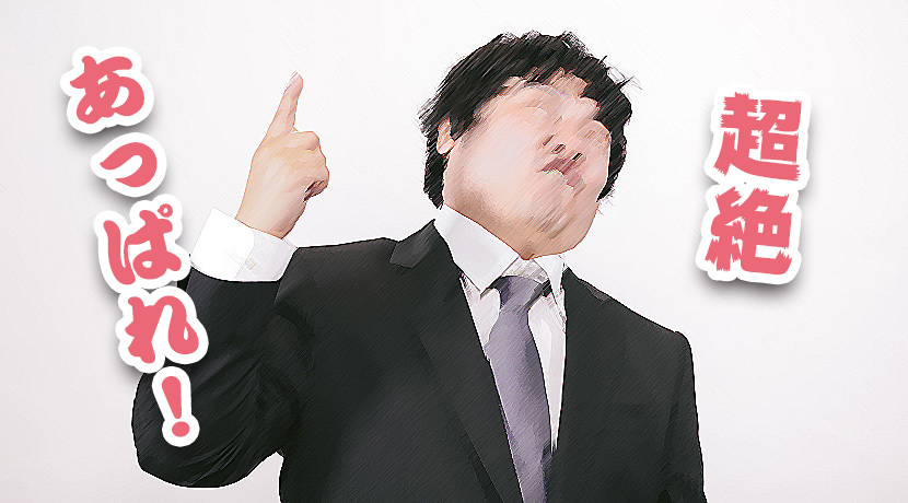 【体験談】日本橋メンズエステ アロマティアーズ :大人美人がガッツリグイグイって最高かよ〜(〃´Д`〃)