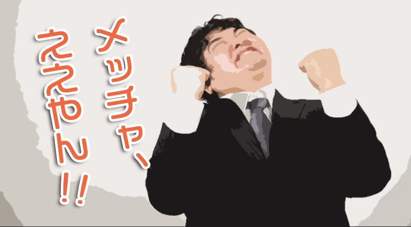 【お忍び体験】錦糸町メンズエステ~マリーズ:ポワポワ包み込まれながらのディープなSKB天国♡