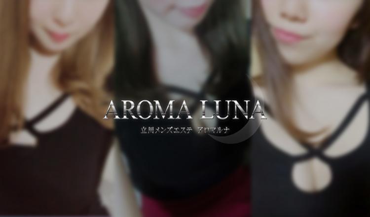 【立川 メンズエステ】アロマルナを体験~店長一押しセラピストさん