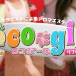 【中野】ロコガールを体験~すずさん