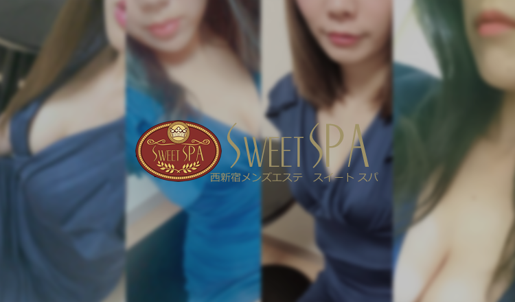 【西新宿】スウィートスパを体験〜かおりさん
