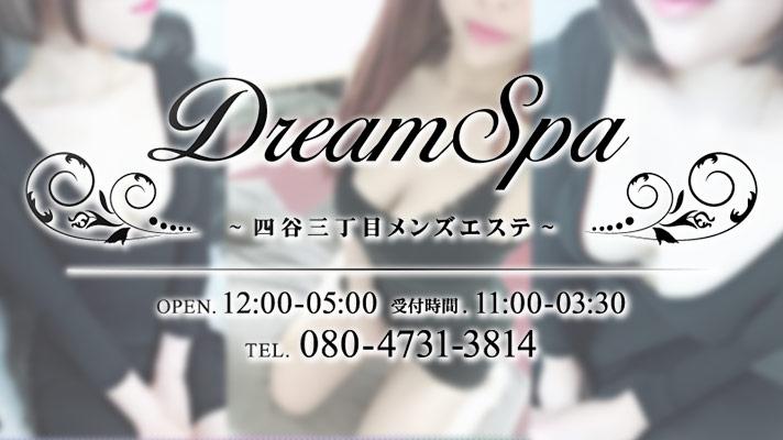 【特集】四谷~Dream Spa(ドリームスパ)
