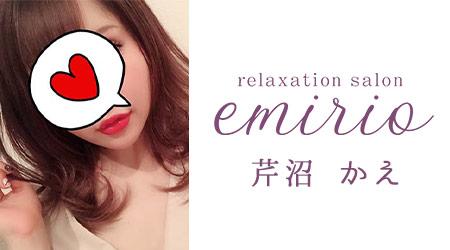 【新大久保】エミリオを体験~芹沼 かえさん