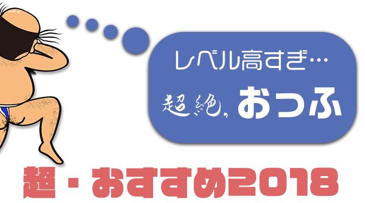 【一周年記念】人気店のオススメセラピ特選(第3弾)