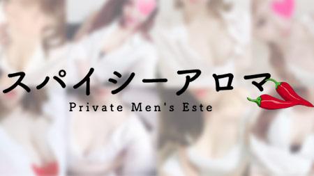 【秋葉原】スパイシーアロマを体験~Mさん