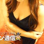 【蒲田】プルミエを体験~北川れなさん
