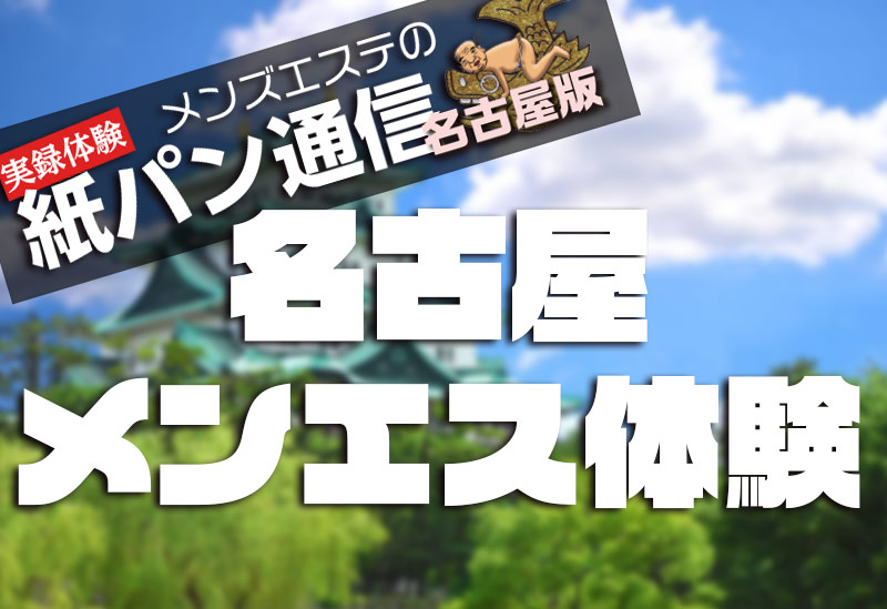【人気セラピ体験】名古屋メンズエステ 栄 リッチオイル