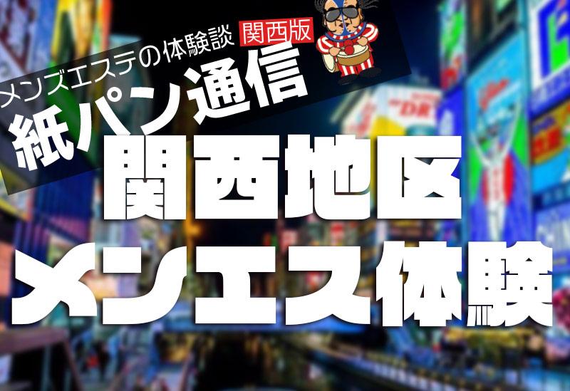 【体験in大阪】アロマージュ~AROMAJE