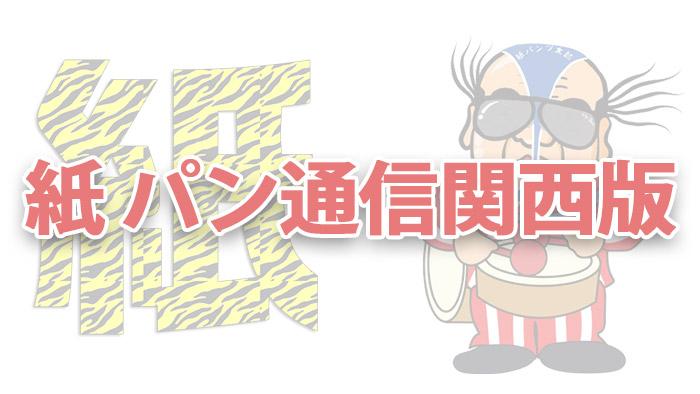 【関西でもメンズエステ】関西版紙パン通信スタート!