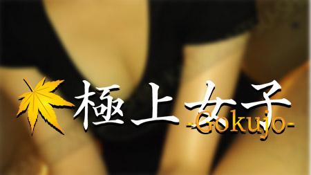 極上女子~gokujo~の体験記事一覧