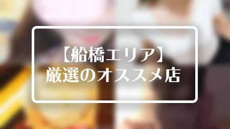 【船橋エリア】太郎が厳選したおすすめメンズエステ店!