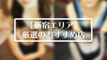 【新宿エリア】太郎が厳選したおすすめメンズエステ店!