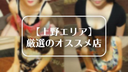 【上野エリア】太郎が厳選したおすすめメンズエステ店!