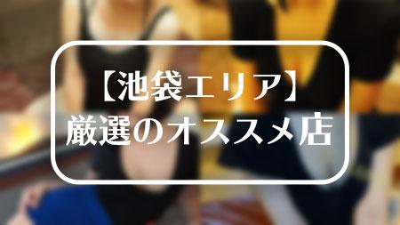 【池袋エリア】太郎が厳選したおすすめメンズエステ店!