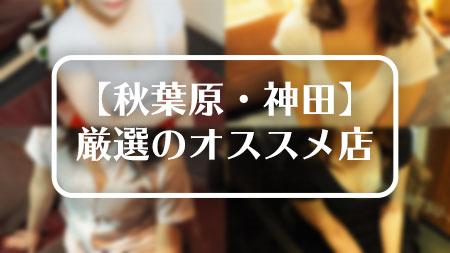 【神田・秋葉原エリア】太郎が厳選したおすすめメンズエステ店!