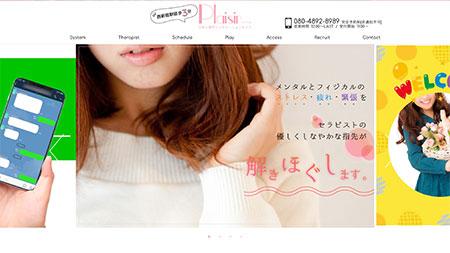 【注目!】西新宿メンズエステ Paisir〜プレジール