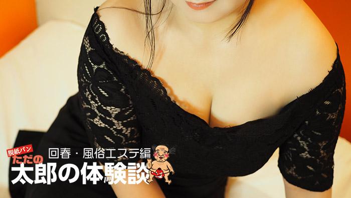 【風俗エステ】大塚・虹いろ回春を体験!part16