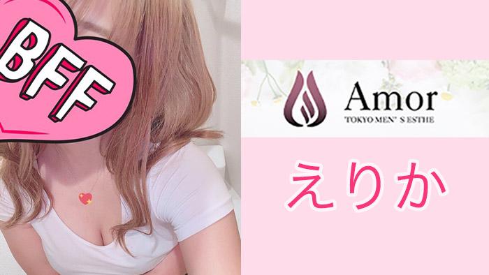 【新宿】Amor(アモール)を体験~えりかさん