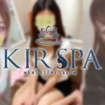 【特集】松戸メンズエステ~KIR SPA(キールスパ)