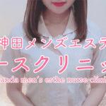 【神田】神田ナースクリニックを体験~モエナース
