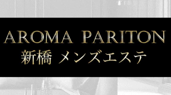 【気になる!】新橋 AROMA PARITON~アロマ パリトン