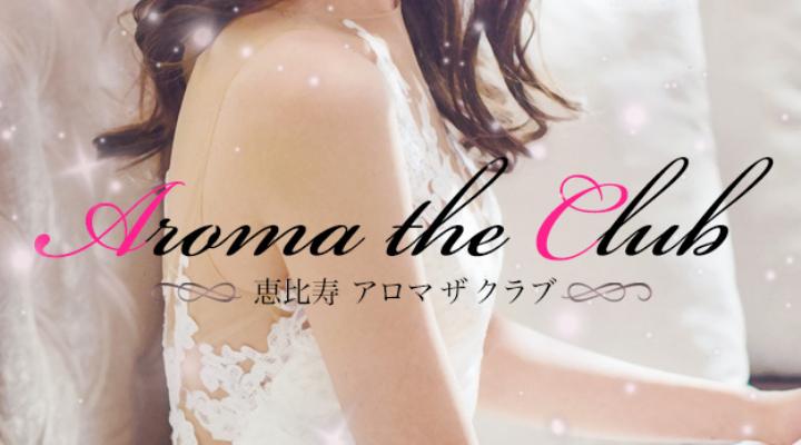 【気になる!】恵比寿 Aroma the club〜アロマザクラブ