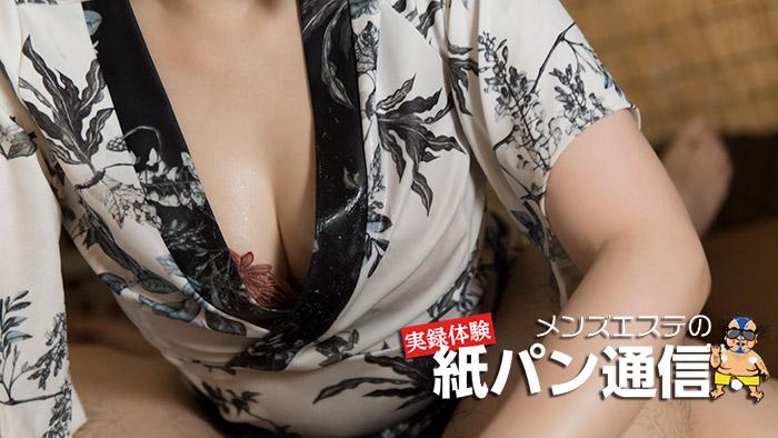 【池袋メンズエステ】暁を体験~涼夏さん:癒し系美女の絶品テクと驚異のガッツリ刺激!