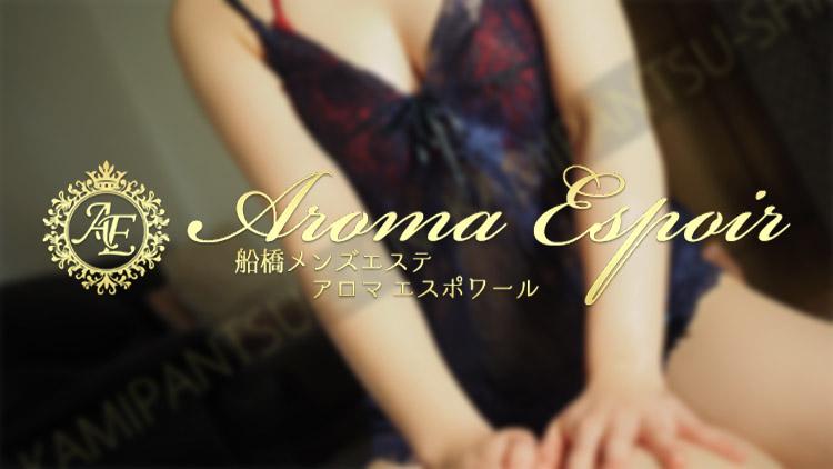Aroma Espoir〜アロマエスポワールの体験記事一覧